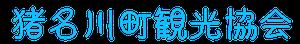 猪名川町観光協会